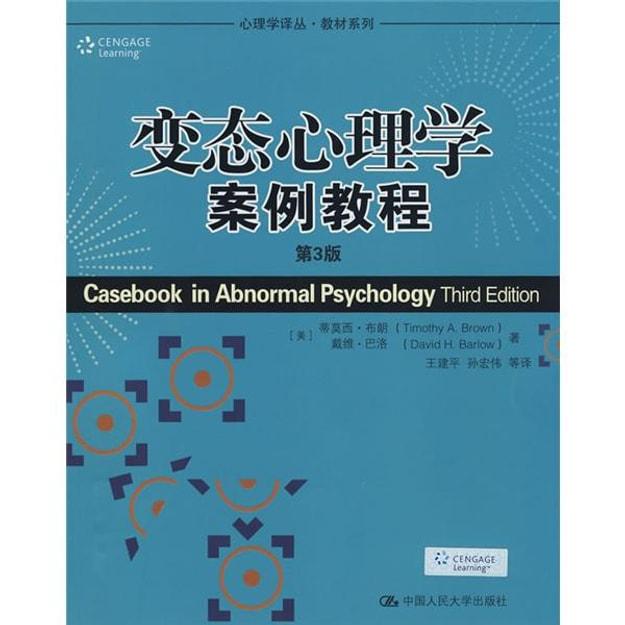 商品详情 - 心理学译丛·教材系列:变态心理学案例教程(第3版) - image  0