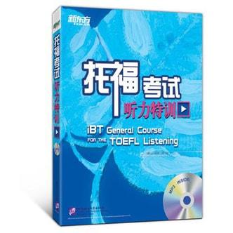 新东方·托福考试听力特训(附MP3光盘)