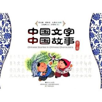 中国文字 中国故事(第3册)