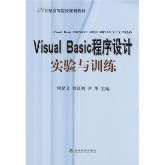 21世纪高等院校规划教材:Visual Basic程序设计实验与训练