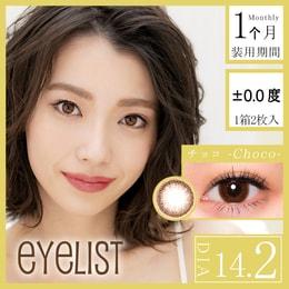 Eyelist 日本直发 月抛美瞳 Choco巧克力 2枚入 ±0.0 DIA14.2mm