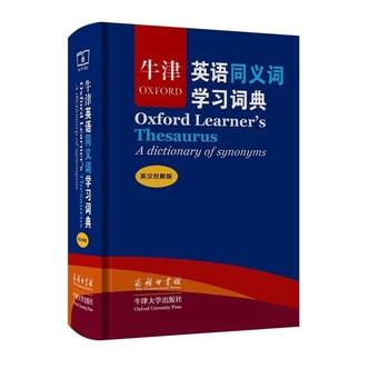 牛津英语同义词学习词典(英汉双解版 标准本)