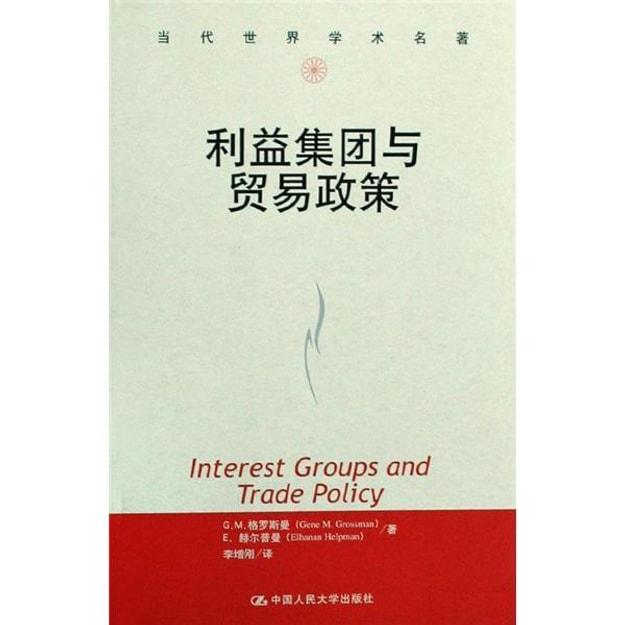 商品详情 - 利益集团与贸易政策-当代世界学术名著 - image  0