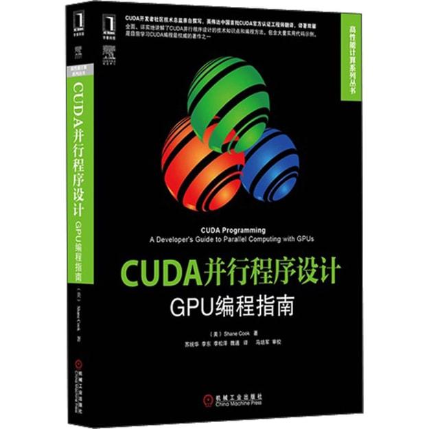商品详情 - 高性能计算系列丛书·CUDA并行程序设计:GPU编程指南 - image  0