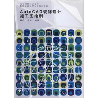 AutoCAD装饰设计施工图绘制