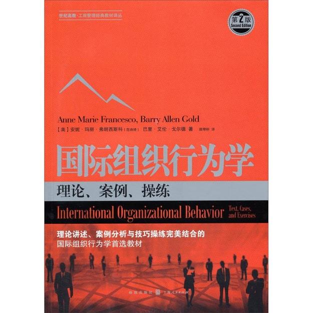 商品详情 - 世纪高教·工商管理经典教材译丛·国际组织行为学:理论、案例、操练(第二版) - image  0