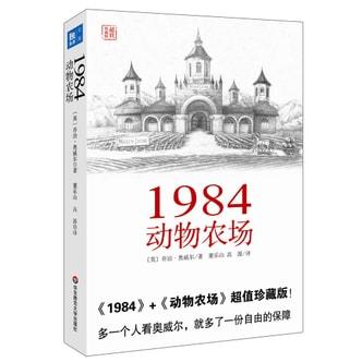 1984动物农场(珍藏版)