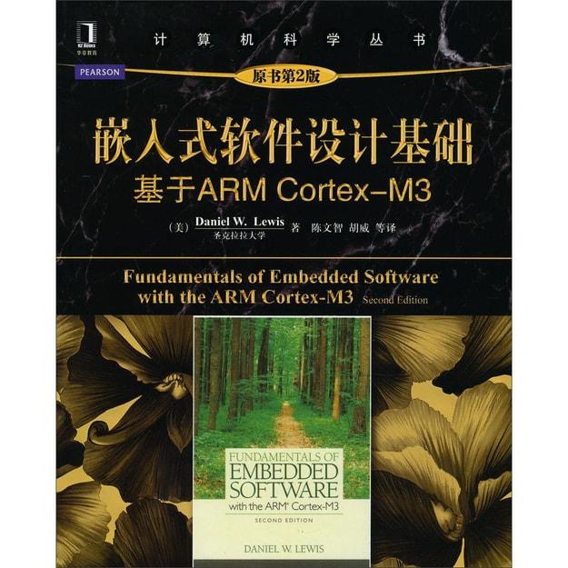 商品详情 - 计算机科学丛书·嵌入式软件设计基础:基于ARM Cortex-M3(原书第2版) - image  0