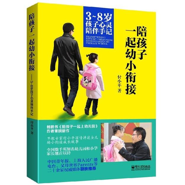 商品详情 - 陪孩子一起幼小衔接 - image  0