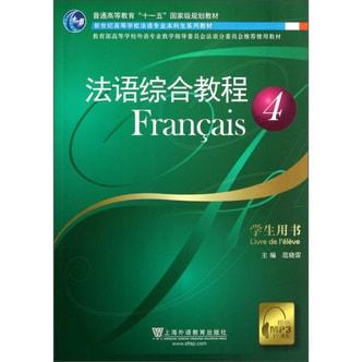 新世纪高等学校法语专业本科生系列教材:法语综合教程4(学生用书)