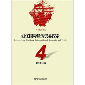 浙江国际经济贸易探索(第4辑)