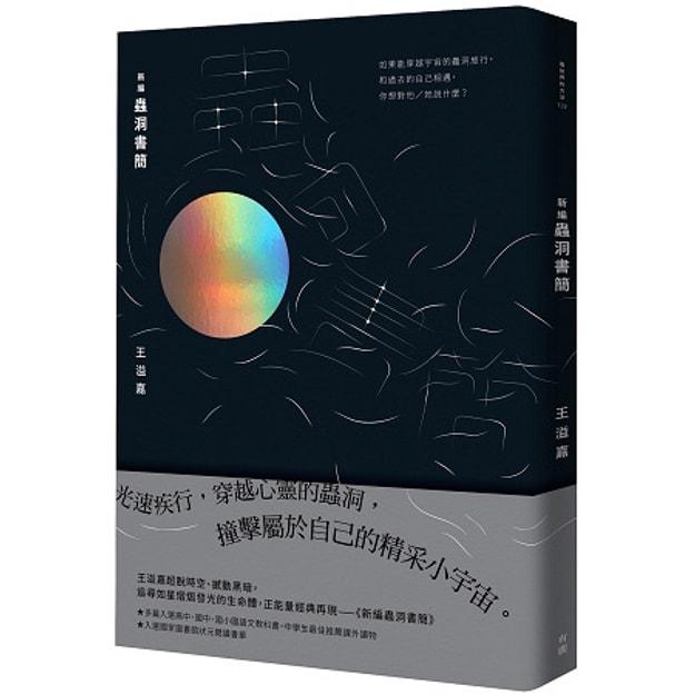 Product Detail - 【繁體】蟲洞書簡(新編) - image 0