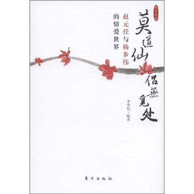 商品详情 - 莫道仙侣无觅处:赵元任与杨步伟的情爱世界 - image  0