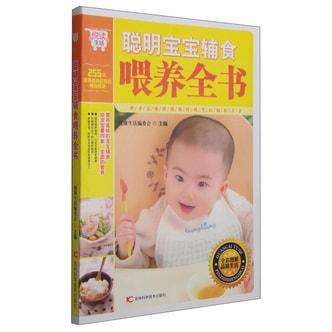悦读生活:聪明宝宝辅食喂养全书