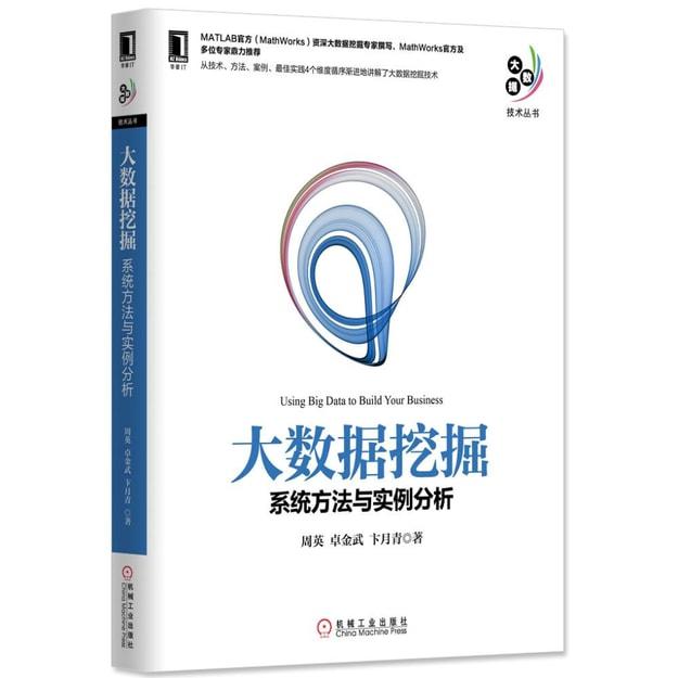 商品详情 - 大数据挖掘:系统方法与实例分析 - image  0