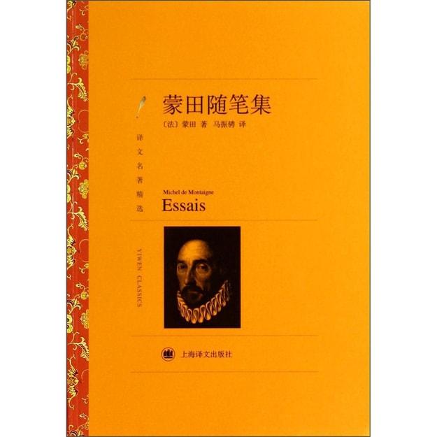 商品详情 - 译文名著精选:蒙田随笔集 - image  0