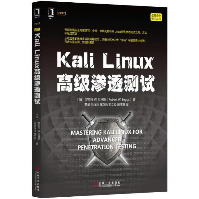 Kali Linux高级渗透测试 怎么样 - 亚米网