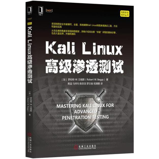 商品详情 - Kali Linux高级渗透测试 - image  0