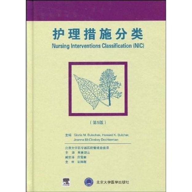 商品详情 - 护理措施分类(第5版) - image  0