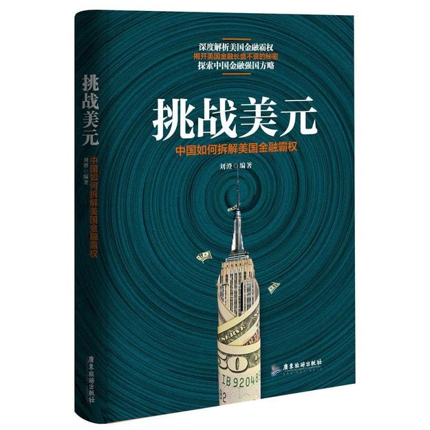 商品详情 - 挑战美元:中国如何拆解美国金融霸权 - image  0
