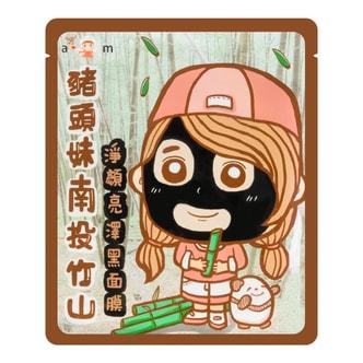 台湾AM 猪头妹系列 南头竹山净颜亮泽黑面膜 单片入