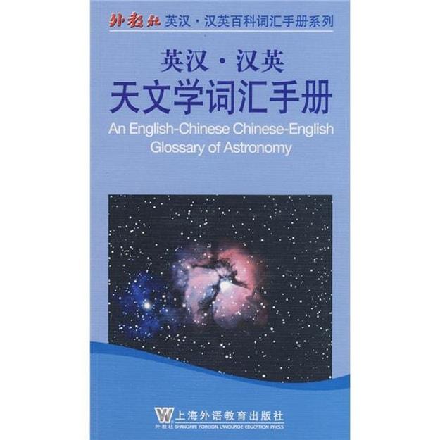 商品详情 - 英汉汉英天文学词汇手册 - image  0