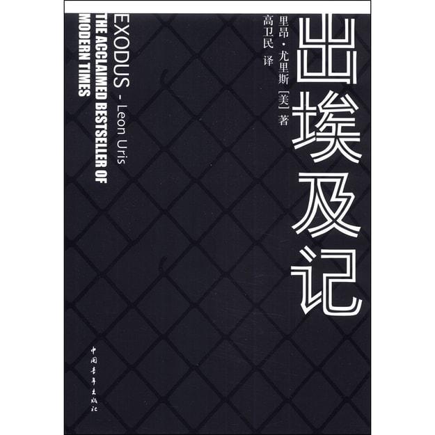 商品详情 - 出埃及记(典藏版) - image  0