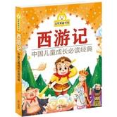 金苹果童书馆:西游记(彩图拼音版)