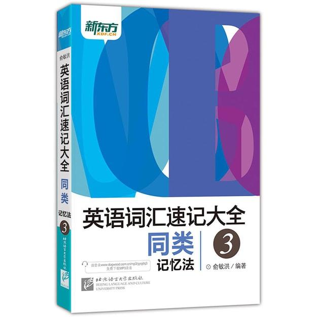 商品详情 - 新东方 英语词汇速记大全 3 同类记忆法 - image  0