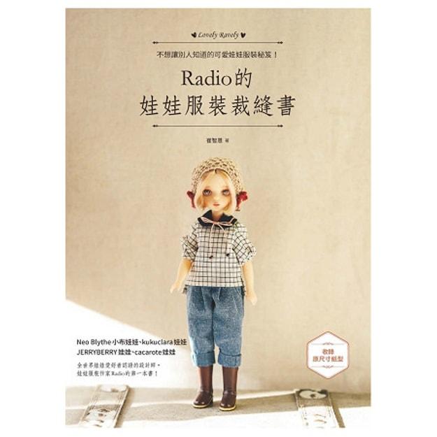 商品详情 - 【繁體】Radio的娃娃服裝裁縫書 - image  0