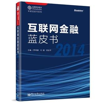 年度蓝皮书系列:互联网金融蓝皮书(2014)