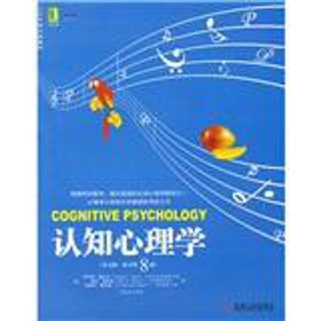 商品详情 - 心理学英文版教材:认知心理学(英文版)(原书第8版) - image  0
