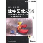 21世纪重点大学规划教材·数字图像处理:编程框架、理论分析、实例应用和源码实现