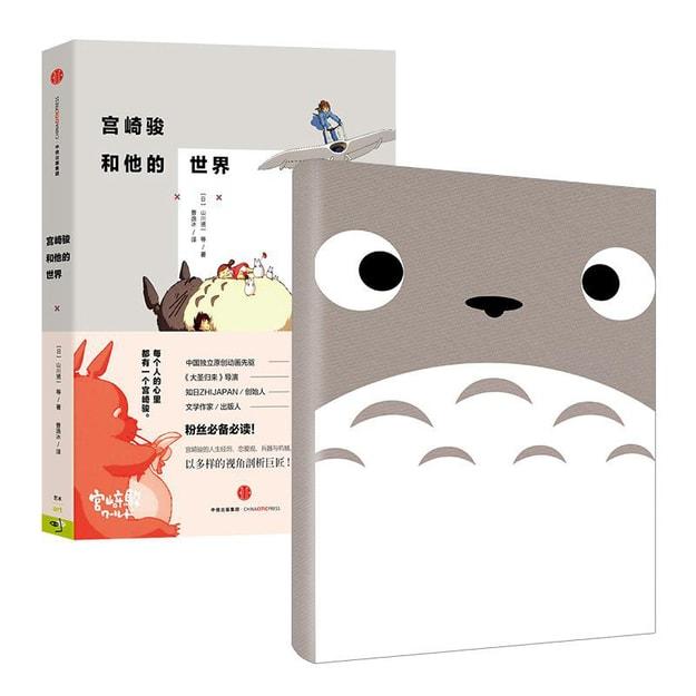 商品详情 - 《宫崎骏和他的世界》套装(套装共2册) - image  0