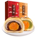 Zhiweiguan Pastry Mooncake with Berries and Red Bean Paste 100g/2pcs
