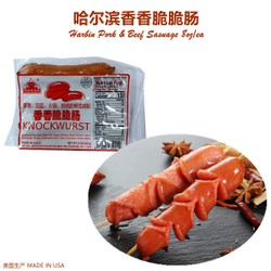 Harbin Pork & Beef Sausage 8OZ/BAG