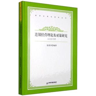 经济全球化研究丛书:连锁经营理论及对策研究 以北京为例