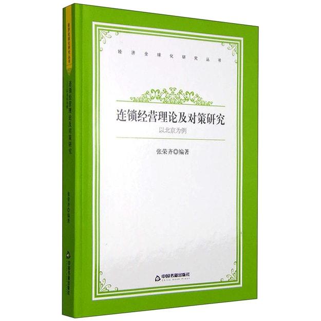 商品详情 - 经济全球化研究丛书:连锁经营理论及对策研究 以北京为例 - image  0