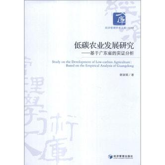 经济管理学术文库·经济类·低碳农业发展研究:基于广东省的实证分析
