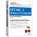 Web开发典藏大系:HTML 5移动Web开发实战详解