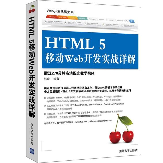 商品详情 - Web开发典藏大系:HTML 5移动Web开发实战详解 - image  0