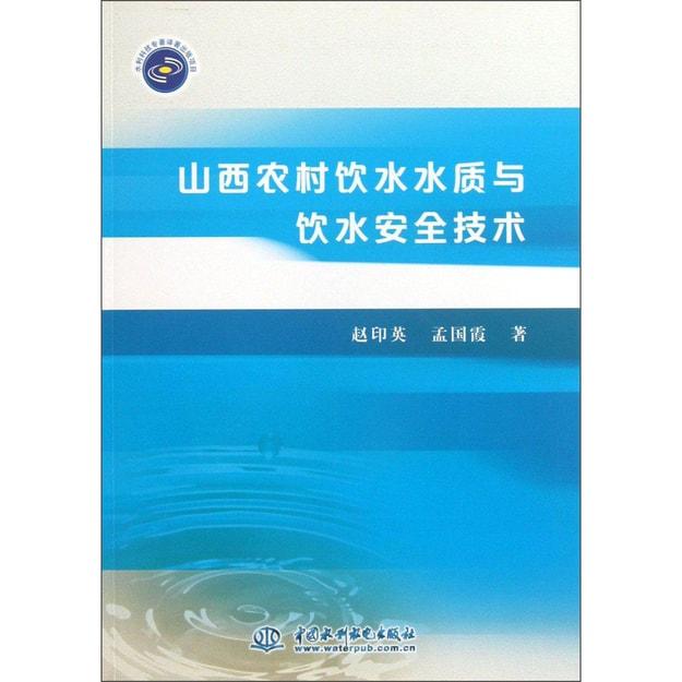 商品详情 - 山西农村饮水水质与饮水安全技术 - image  0