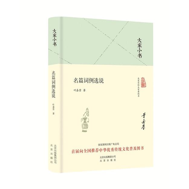 商品详情 - 大家小书 名篇词例选说(精装本) - image  0