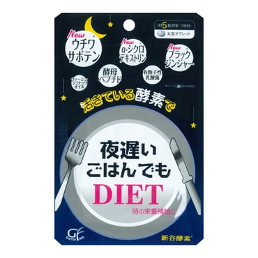 SHINYAKOSO NIGHT DIET Enzyme 8.4g