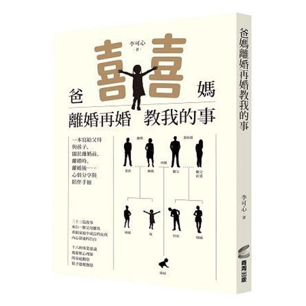 商品详情 - 【繁體】爸媽離婚再婚教我的事 - image  0