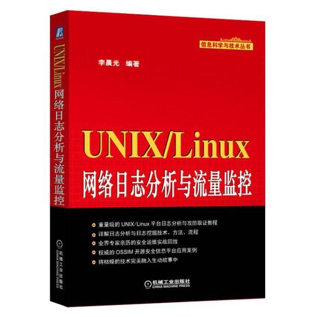 商品详情 - UNIX/Linux网络日志分析与流量监控 - image  0