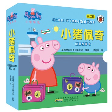 小猪佩奇动画故事书(第2辑)(10册套装)