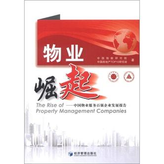 物业崛起:中国物业服务百强企业发展报告