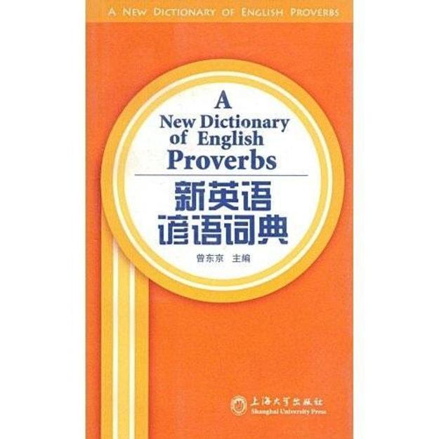 商品详情 - 新英语谚语词典 - image  0