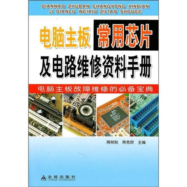 商品详情 - 电脑主板常用芯片及电路维修资料手册 - image  0